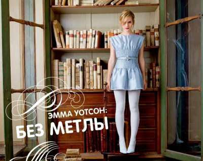 Emma Watson feature in Russia's Elle Girl magazine