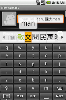 Cantonese for Android, big key keyboard layout