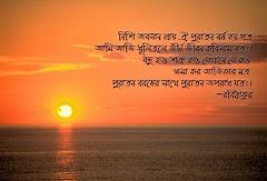 कविगुरु रवींद्रनाथ के शब्दों में  ....