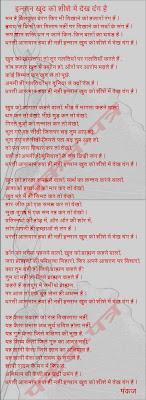 Pankaj-patra-Insan-khud-ko-sheese-mein-dekh-dang-hai