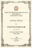 Anugerah Persatuan Terbaik 2008