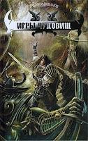 обложка книги Игры чудовищ (Тимур Рымжанов), художник: Н.Елисеев