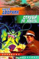обложка книги Отруби по локоть (Дворник Андрей)