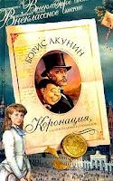 обложка книги Коронация, или Последний из Романов (Борис Акунин)