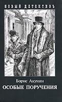 обложка книги Пиковый валет (Борис Акунин)