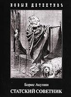 обложка книги Статский советник (Борис Акунин)