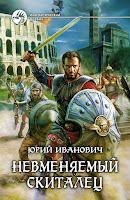 обложка книги Невменяемый скиталец (Юрий Иванович)