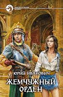 обложка книги Жемчужный орден (Юрий Иванович)