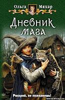обложка книги Дневник мага (Ольга Мяхар), художник М.Поповский