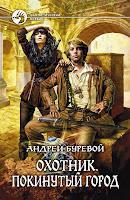 обложка книги Покинутый город (Андрей Буревой), художник В.Федоров