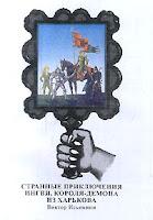 обложка книги Странные приключения Ингви, короля-демона из Харькова (Виктор Исьемини, Ночкин)