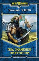 обложка книги Под знаменем пророчества (Виталий Зыков)