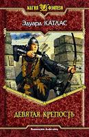 Девятая крепость: Девятая крепость (Эдуард Катлас)