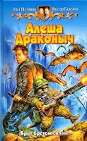 обложка книги Алеша Драконыч (Олег Шелонин, Виктор Баженов)