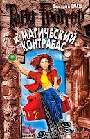 Таня Гроттер: Таня Гроттер и магический контрабас (Дмитрий Емец)