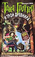 Таня Гроттер и трон Древнира (Дмитрий Емец)