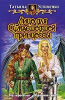 Лицо для Сумасшедшей принцессы (Татьяна Устименко)