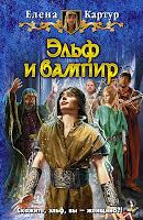 книга Эльф и вампир (Елена Картур)