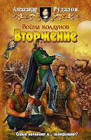 книга Война Колдунов: Вторжение  (Александр Рудазов)