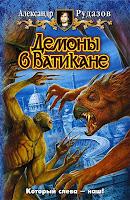 книга Яцхен: Демоны в Ватикане (Александр Рудазов)