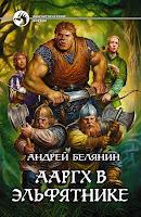 обложка книги Ааргх в эльфятнике (Андрей Белянин), художник И.Воронин