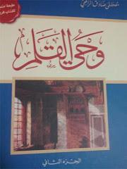 أنا أقرأ حالياً هذا الكتاب