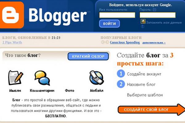 inethelper: Как бесплатно создать блог на Blogger?