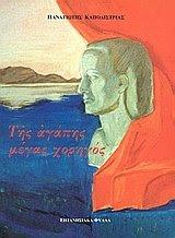 """ΟΡΘΟΣΤΑΣΙΑ: Η διαδικτυακή εκδοχή του βιβλίου """"ΤΗΣ ΑΓΑΠΗΣ ΜΕΓΑΣ ΧΟΡΗΓΟΣ"""""""