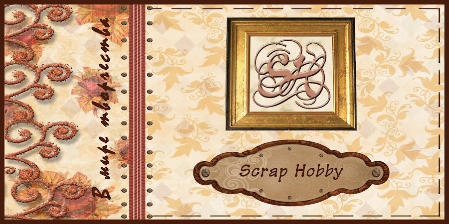 Scrap Hobby (в мире творчества)