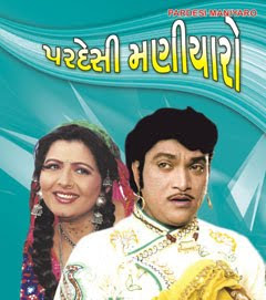 Pardesi Maniyaro (1986) - Gujarati Movie