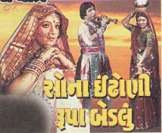 Sona Indhoni Rupa Bedlu (1985)