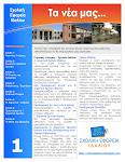 Τα νέα μας...Τεύχος 4