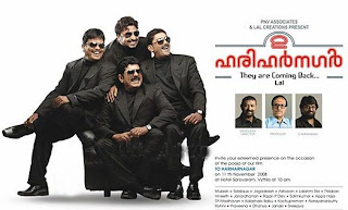 Those Good Old Malayalam Movies Malayalam Movie Review In