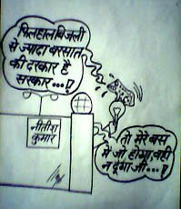 A Cartoon by Farid Bhai from Patna