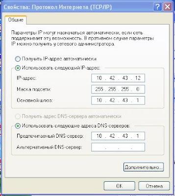 """...DNS-серверов """" и в поле  """"Предпочитаемый DNS-сервер """" также вводим адрес управляющего компьютера - 192.168.0.1."""