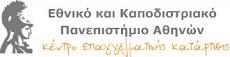 Πρόγραμμα Επιμόρφωσης στη Διοίκηση Εκπαιδευτικών Μονάδων του Πανεπιστημίου Αθηνών