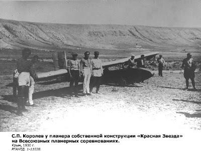 Сергей Королев и планер Красная Звезда