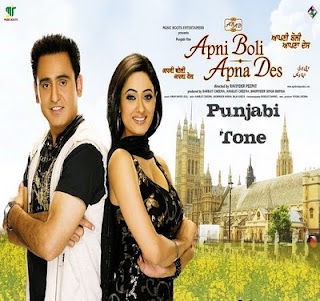 Apni Boli Apna Des 2009 Movie