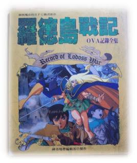 神奇地帶編輯部版本羅德斯島戰記OVA紀錄全集!工作室某阿宅提供的,是本剪接OVA圖片以及穿插眾多分鏡圖、設定圖等等啦哩啦雜資料的夢幻逸品,竟然不是我的,可惡!