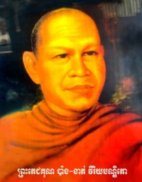 Venerable Pang Khat