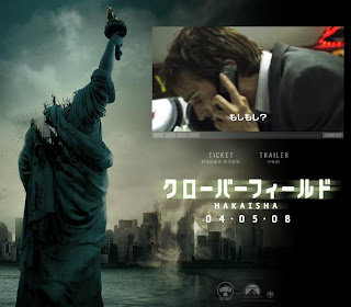 japan cloverfield