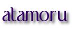 atamoru
