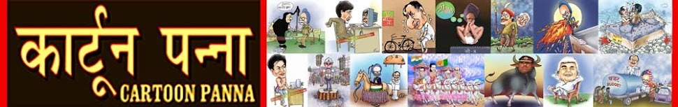CartoonPanna कार्टूनपन्ना-Cartoons, Caricatures etc by Cartoonist Chander