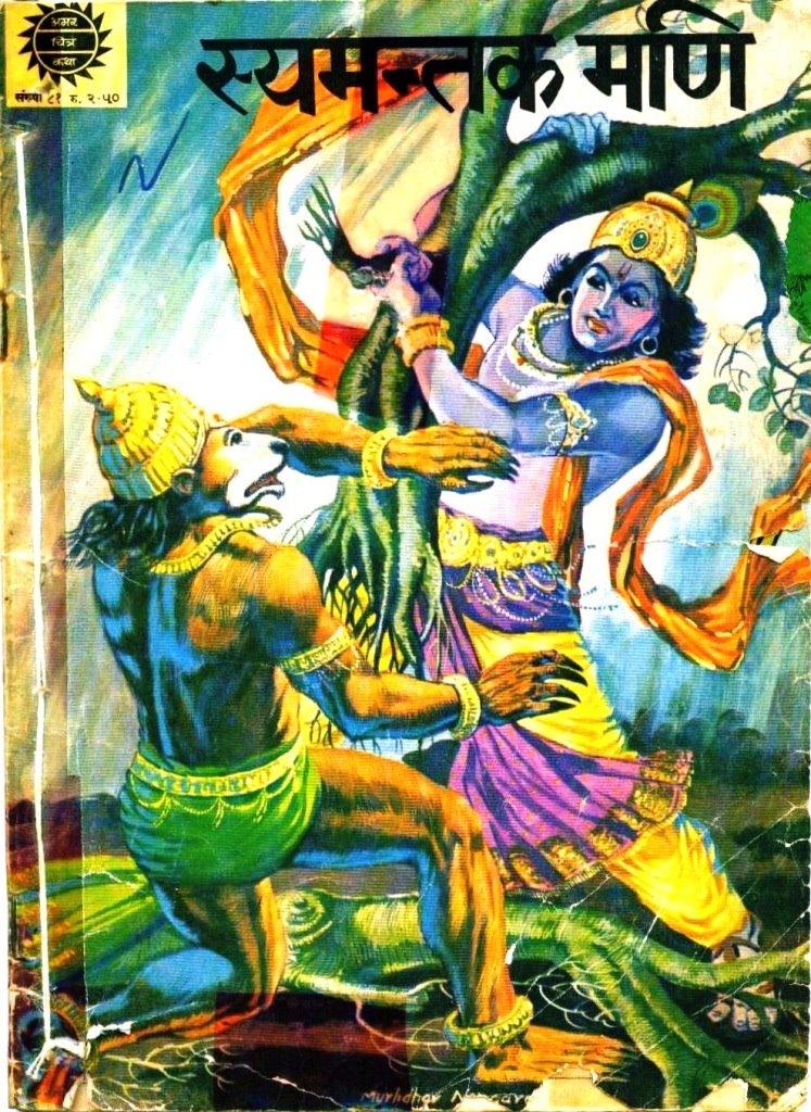 The Story of the Syamantaka Jewel (Mani)