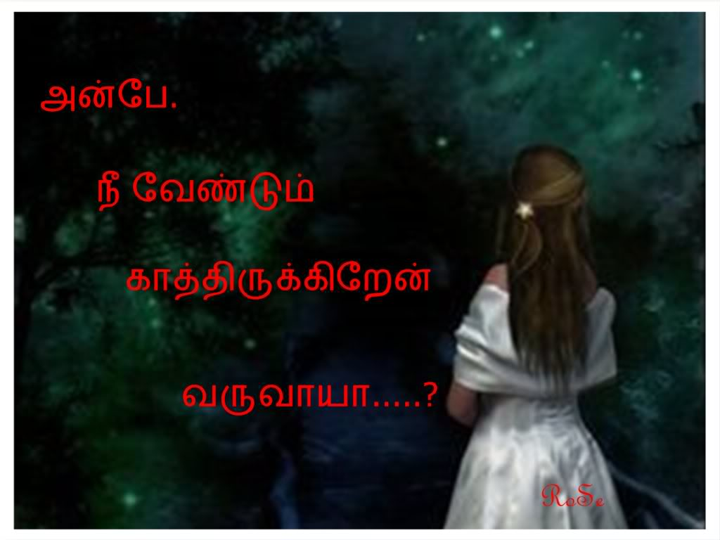 Love Wallpaper In Kavithai : Tamil Love Kavithai In Tamil Font Holidays OO