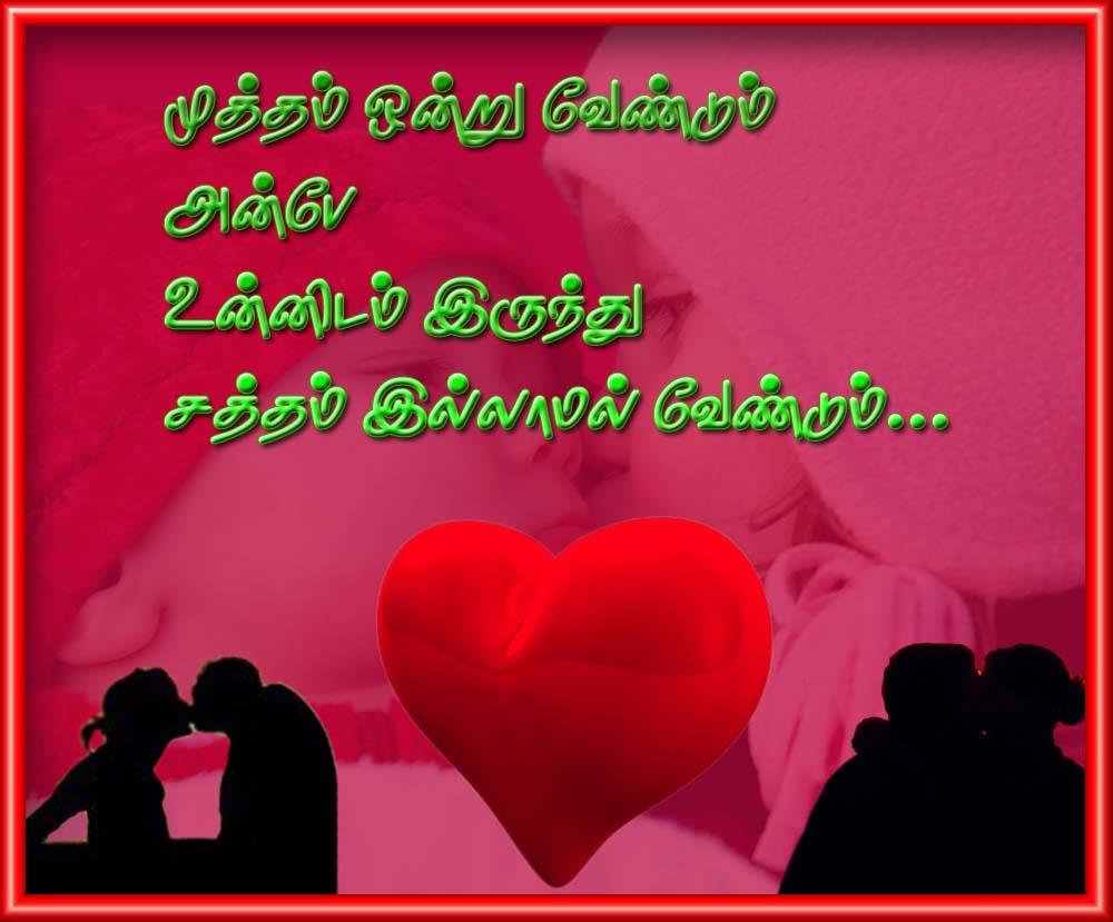 Tamil Love Kavithai SMS