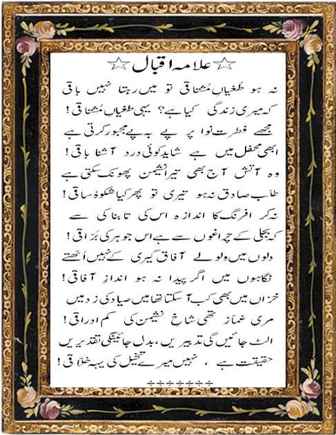 English Essay Story Allama Iqbal        Locavore Synthesis Essay also Good Thesis Statements For Essays Bait Bazi Allama Iqbal Mahatma Gandhi Essay In English