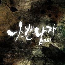 나쁜남자 , Bad Guy , OST , Korea , Kpop , Korea Music , Mp3 , Free Music
