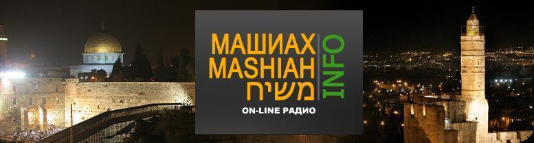 Mashiah.info