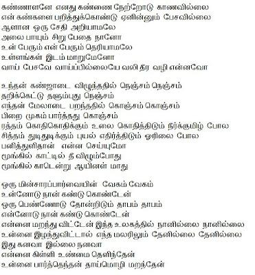 Tamil Movie - Full Song Lyrics Download | Lyricsnut.com